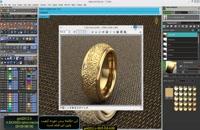 آموزش طراحی انگشتر با نرم افزار ماتریکس