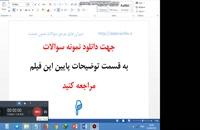 مقاله پرسش مهر 97-98 رئیس جمهور روحانی