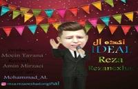 دانلود آهنگ ایده آل از رضا رضانژاد