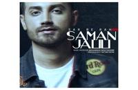 دانلود آهنگ جدید سامان جلیلی بنام سر به راه + متن آهنگ