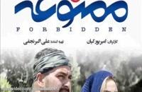 دانلود سریال ممنوعه قسمت ۹ نهم - یوتیوب