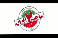 دانلود رایگان قسمت 18 سریال ساخت ایران 2 [کیفیت از 480p تا 4k] + خلاصهی قسمت بعد