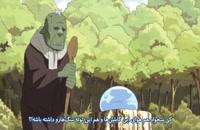 انیمه زمانی که به عنوان یه اسلایم دوباره زاده شدم_Tensei shitara Slime Datta Ken قسمت 3 (با زیرنویس فارسی)