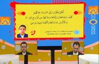 مسابقه تلویزیونی اسرا- محمدرضا شکیبا