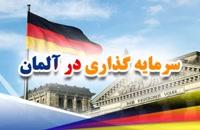راحت ترین راه برای سرمایه گذاری در آلمان چیست ؟