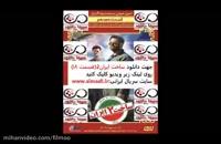 دانلود سریال ساخت ایران 2 قسمت 18←midin iran