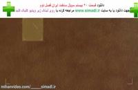 دانلود رایگان سریال ساخت ایران 2  دانلود رایگان سریال ساخت ایران 2 (دانلود) (سریال) | ساخت ایران 2 قسمت بیستم