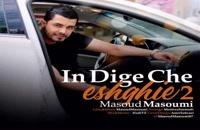 Masoud Masoumi in Dige Che Eshghie II