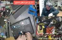 10 تکنیک ساده برای تعمیر لپ تاپ در خانه