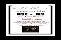 برگذاری دوره HSE_MS  در مشهد