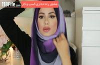 چند مدل آموزش بستن شال و روسری بصورت گام به گام در www.118file.com