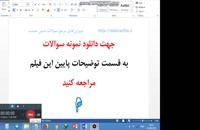 جواب پرسش مهر 97 رئیس جمهور