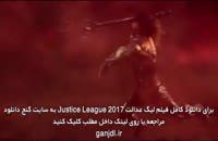 فیلم لیگ عدالت Justice League 2017 با زیرنویس فارسی