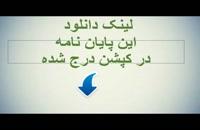 پایان نامه ارشد علوم تربیتی گرایش برنامه ریزی: ارزیابی ضرورت و خلاء های موجود در آموزش مهارتهای زندگی دانش آموزان مقطع متوسطه شهر اصفهان