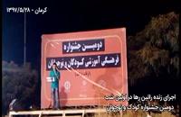 اجرای زنده راتین رها در اولین شب دومین جشنواره کودک و نوجوان استان کرمان