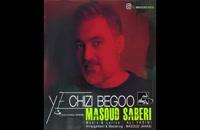 آهنگ یه چیزی بگو - مسعود صابری