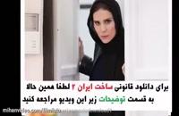 فصل دوم ساخت ایران ( 14 ) قسمت چهاردهم ' خرید قانونی '