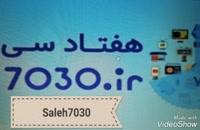 برنامه ۷۰۳۰ چیست  ،پلیکیشن 7030 چیست ، ثبت نام در سامانه 7030