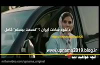 دانلود کامل قسمت 20 ساخت ایران ۲ (سریال) (رایگان)  |  قسمت بیستم سریال ساخت ایران فصل دوم رایگان