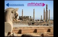 رادیو اینترنتی ایرانشهر / دیباچه