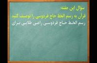 زنگ قرآن ۱