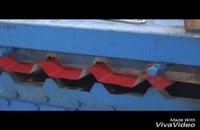 دستگاه کرکره ذوزنقه-09111227487-قریشی