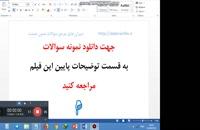 مهر تحقیق : مقاله پرسش مهر - تحقیق پرسش مهر 97-98 رئیس جمهوری, مقاله و تحقیق دانش آموزی
