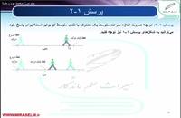 جلسه3 فیزیک دوازدهم- سرعت متوسط و تندی متوسط - محمد پوررضا 09355465946