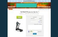 تردمیل با مارک و مدل Tuner fitness V2 Plus خرید اینترنتی آسان