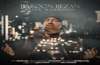 آهنگ یاسر محمودی بنام بارون بزن