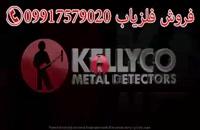 فلزیاب Invenio ساخت Nokta ترکیه-فلزیاب Golden King NGR ساخت ترکیه-09917579020