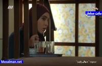 دانلود قسمت 2 سریال حوالی پاییز - لینک سایر قسمت ها زیر ویدیو هست