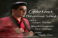 آهنگ غرور از محمد سهیلی(پاپ)