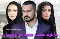 دانلود قسمت هفتم 7 سریال ممنوعه - نماشا طرفداری - Full online