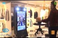 اتاق (آینه) پرو مجازی سه بعدی لباس - اولین در خاورمیانه