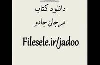 دانلود نسخه رایگان مرجان جادو اثر شیخ بهایی