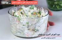 آموزش آشپزی غذاهای خوشمزه