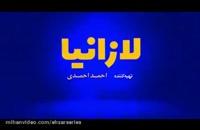 دانلود فيلم لازانیا کامل Full HD (بدون سانسور)   فيلم جدید لازانیا با بهترین کیفیت - -،