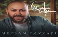 دانلود آهنگ خیلی خوبی که از میثم فیاضی به همراه متن ترانه
