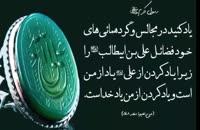 علی  (ع) از محمد غلامزاده