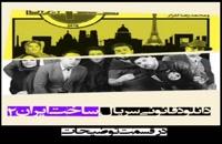 سریال ساخت ایران2 قسمت12 / قسمت دوازدهم فصل دوم ساخت ایران دوازده