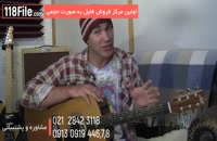 دوره آموزش گیتار از صفر تا صد-09130919446