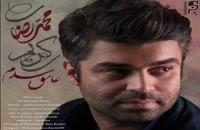 دانلود آهنگ عاشق شدم از محمدرضا کریمی به همراه متن ترانه