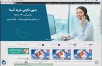 خلاصه کتاب اندیشه اسلامی 2 علی غفارزاده ppt