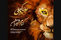 آهنگ جدید علی زند وکیلی به نام کنام شیران