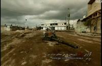 دانلود مستند آرامش شام - (بدون سانسور)