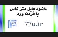 پایان نامه : تأثیر فناوری اطلاعات بر توسعه استراتژی منابع انسانی و فرآیندهای آنها در خصوص کارکنان شرکت آب و فاضلاب روستایی استان کرمانشاه