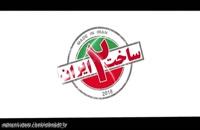سریال ساخت 2 قسمت 19=قسمت نوزدهم 19 سریال ساخت ایران 2