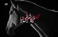 دانلود قسمت 55 سریال دلدادگان