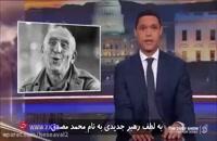 دلیل دشمنی ایران و آمریکا از زبان تِرِور نوآ طنز آمریکایی , www.ipvo.ir